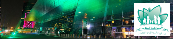 DECC Turns Green To Celebrate Qatar Family Day!
