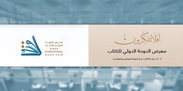 The 30th Doha International Book Fair