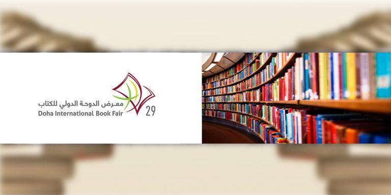 The 29th Doha International Book Fair