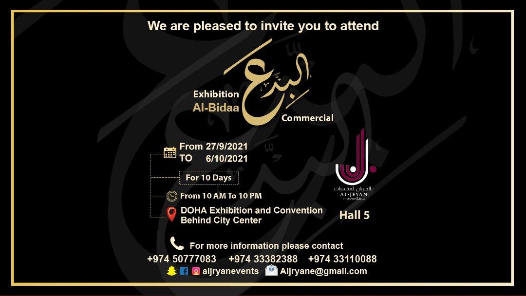 AL BIDAA DECC Exhibition