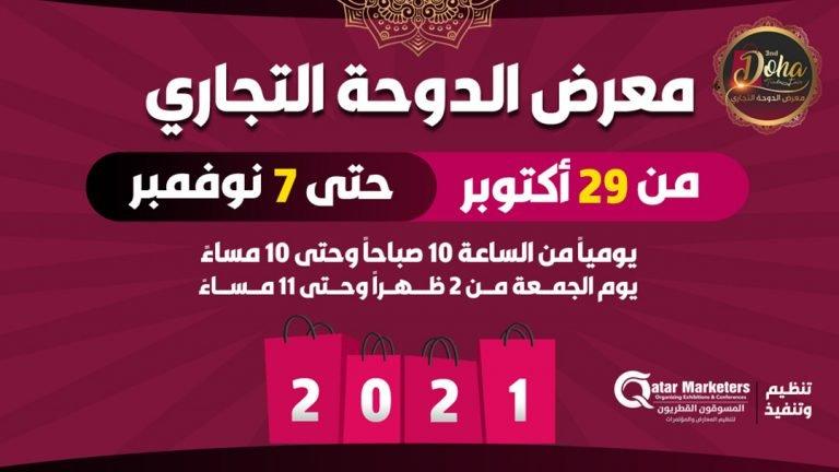 Doha Trade Fair